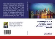 Bookcover of Недвижимость и малый бизнес. Как один налог убивает бизнес на корню