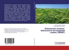 Copertina di Этиология энзимо-микозного истощения семян (ЭМИС)