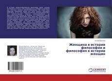 Borítókép a  Женщина в истории философии и философия в истории женщин - hoz