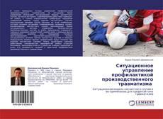 Bookcover of Ситуационное управление профилактикой производственного травматизма
