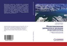 Buchcover von Моделирование уровенного режима водохранилищ