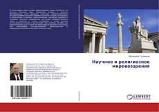 Capa do livro de Научное и религиозное мировоззрения