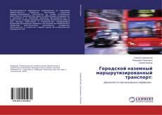 Bookcover of Городской наземный маршрутизированный транспорт: