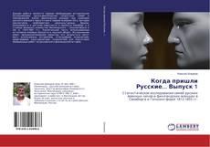 Bookcover of Когда пришли Русские... Выпуск 1
