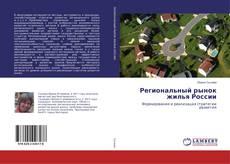 Bookcover of Региональный рынок жилья России