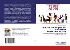 Bookcover of Вокальное эстрадно-джазовое исполнительство