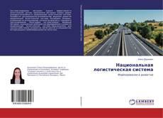 Национальная логистическая система kitap kapağı