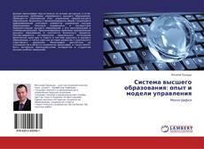 Portada del libro de Система высшего образования: опыт и модели управления