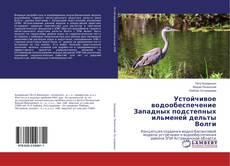 Buchcover von Устойчивое водообеспечение Западных подстепных ильменей дельты Волги