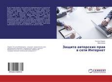 Bookcover of Защита авторских прав в сети Интернет