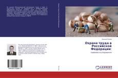 Bookcover of Охрана труда в Российской Федерации: