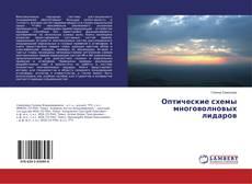 Обложка Оптические схемы многоволновых лидаров
