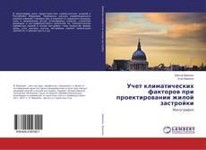Bookcover of Учет климатических факторов при проектировании жилой застройки