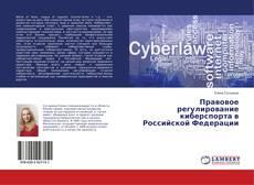 Copertina di Правовое регулирование киберспорта в Российской Федерации