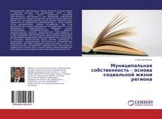 Bookcover of Муниципальная собственность – основа социальной жизни региона