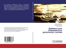 Buchcover von Добавки для современных дизельных топлив