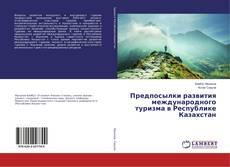 Предпосылки развития международного туризма в Республике Казахстан的封面