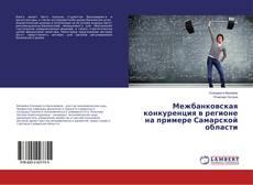 Межбанковская конкуренция в регионе на примере Самарской области的封面