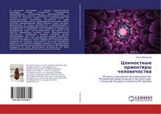 Bookcover of Ценностные ориентиры человечества