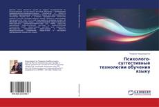 Couverture de Психолого-суггестивные технологии обучения языку
