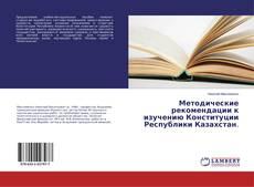 Методические рекомендации к изучению Конституции Республики Казахстан.的封面