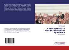 Обложка Казачество Юга России: История И Традиции