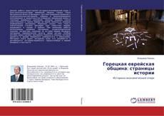 Portada del libro de Горецкая еврейская община: страницы истории