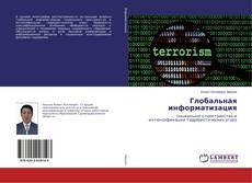 Bookcover of Глобальная информатизация