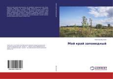 Bookcover of Мой край заповедный
