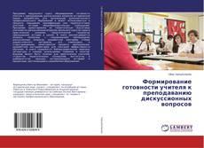 Buchcover von Формирование готовности учителя к преподаванию дискуссионных вопросов