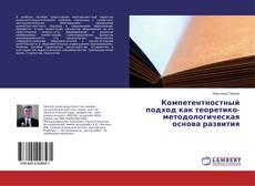 Couverture de Компетентностный подход как теоретико-методологическая основа развития