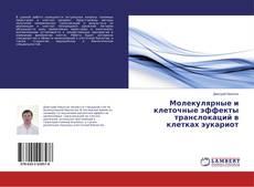 Bookcover of Молекулярные и клеточные эффекты транслокаций в клетках эукариот