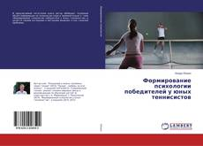 Bookcover of Формирование психологии победителей у юных теннисистов