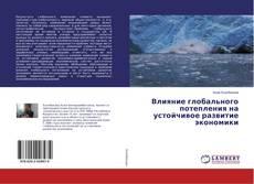 Bookcover of Влияние глобального потепления на устойчивое развитие экономики