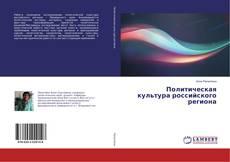 Bookcover of Политическая культура российского региона