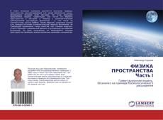 Обложка ФИЗИКА ПРОСТРАНСТВА Часть I
