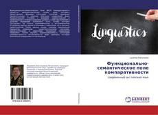 Bookcover of Функционально-семантическое поле компаративности