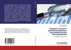 Bookcover of Охрана труда и организационно-экономические инструменты