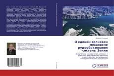 Buchcover von О едином волновом механизме рудообразования системы Земли