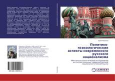 Bookcover of Политико-психологические аспекты современного русского национализма