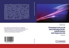 Обложка Универсальный эволюционизм: проблемы методологии