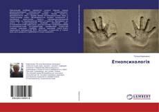Bookcover of Етнопсихологія