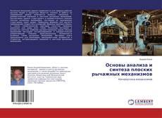 Обложка Основы анализа и синтеза плоских рычажных механизмов