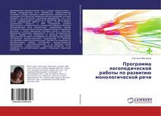 Bookcover of Программа логопедической работы по развитию монологической речи