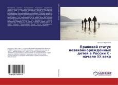 Обложка Правовой статус незаконнорожденных детей в России X - начале XX века