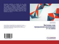 Bookcover of Биткоин как прорывная инновация 21-го века