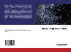 Bookcover of Эфир. Сборник статей
