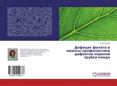 Couverture de Дефицит фолата и нюансы профилактики дефектов нервной трубки плода
