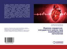 Оценка сердечно-сосудистого риска при коморбидной патологии的封面