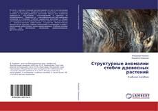 Bookcover of Структурные аномалии стебля древесных растений